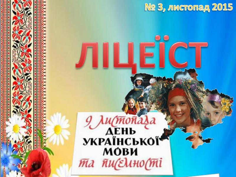 """Газета """"Ліцеїст"""". Випуск №3"""