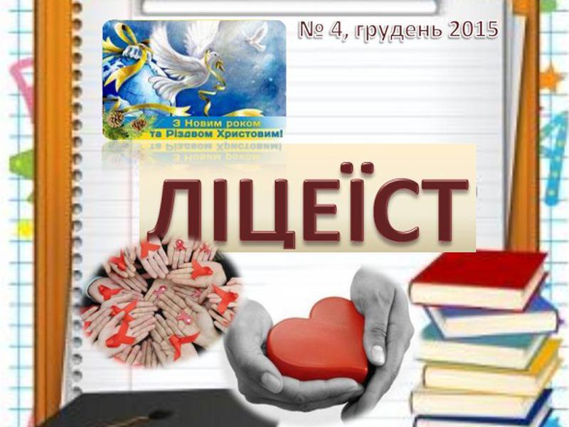 """Газета """"Ліцеїст"""". Випуск №4"""